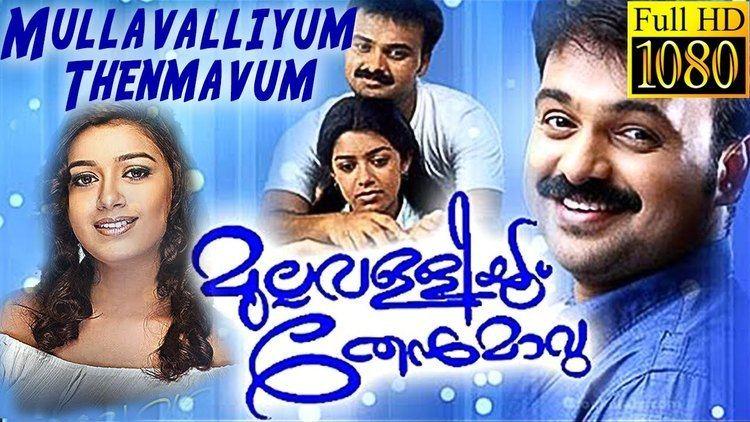 Mullavalliyum Thenmavum Mullavalliyum Thenmavum Kunchacko Boban Chaya Singh Malayalam