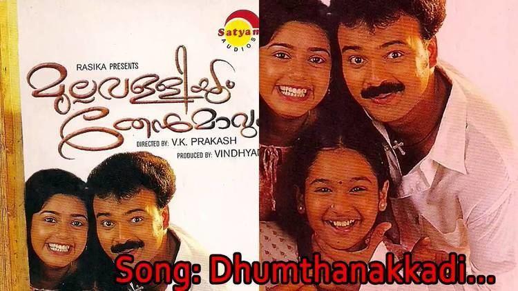Mullavalliyum Thenmavum Dhumthanakkadi Mullavalliyum Thenmaavum YouTube