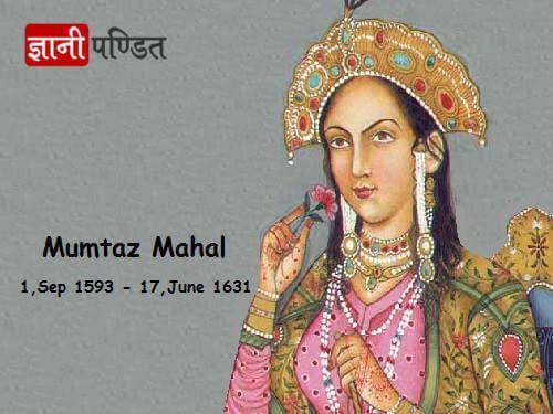 Mumtaz Mahal Mumtaz Mahal History In Hindi