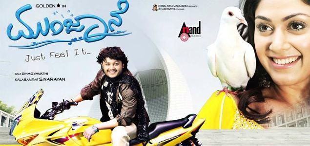 Munjane Munjane Review Kannada Movie Munjane nowrunning review