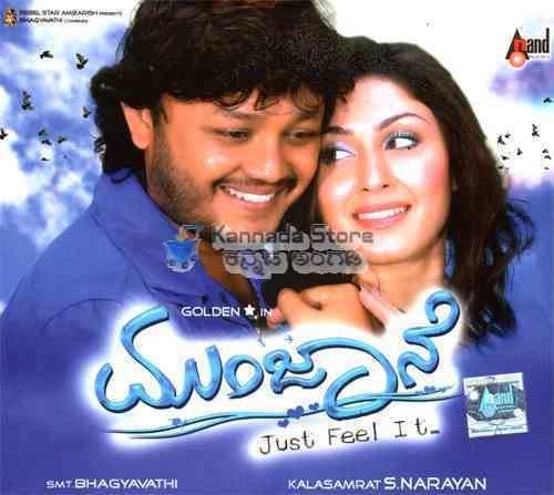Munjane Munjaane 2012 Audio CD Kannada Store Films Soundtracks Buy DVD