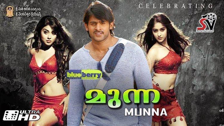 Munna (film) Prabhas Telugu Dubbed Malayalam Movie MUNNA malayalam dubbed full