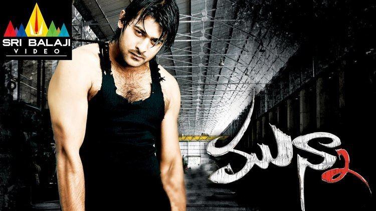 Munna (film) Munna Telugu Full Movie Prabhas Ileana Prakash Raj Sri Balaji