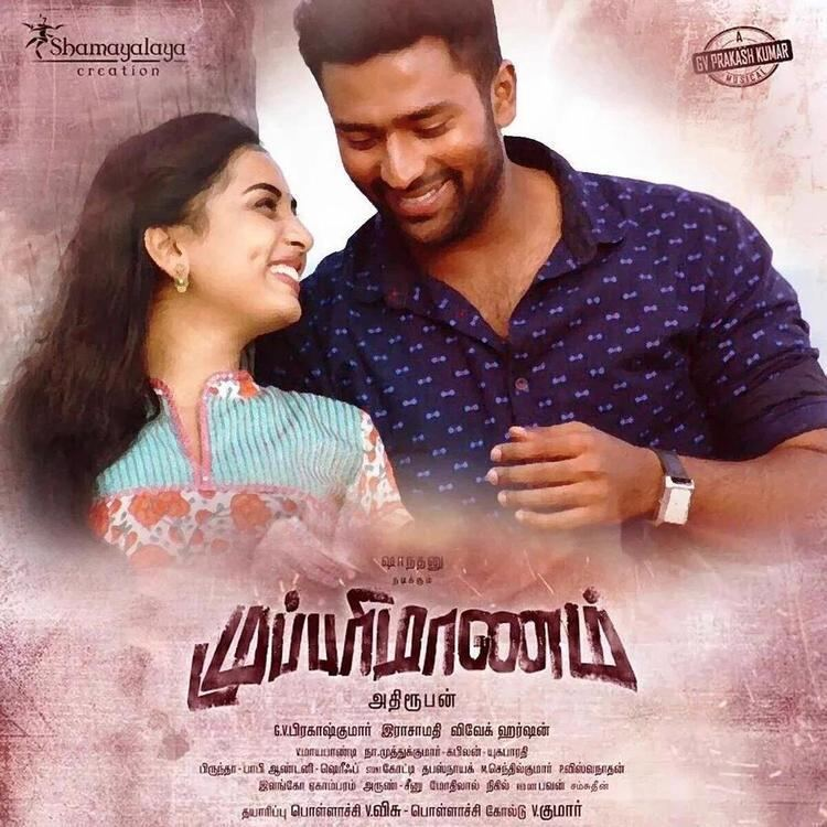 Mupparimanam Mupparimanam first look posters Tamil Movie Music Reviews and News