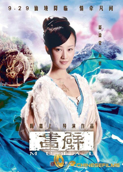 Mural (film) Beautiful Fairies in The Mural Chinese Films