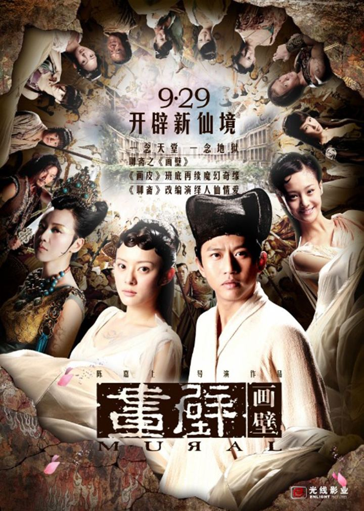 Mural (film) Mural Chinese Movies Ancient Chinese Series Wuxia