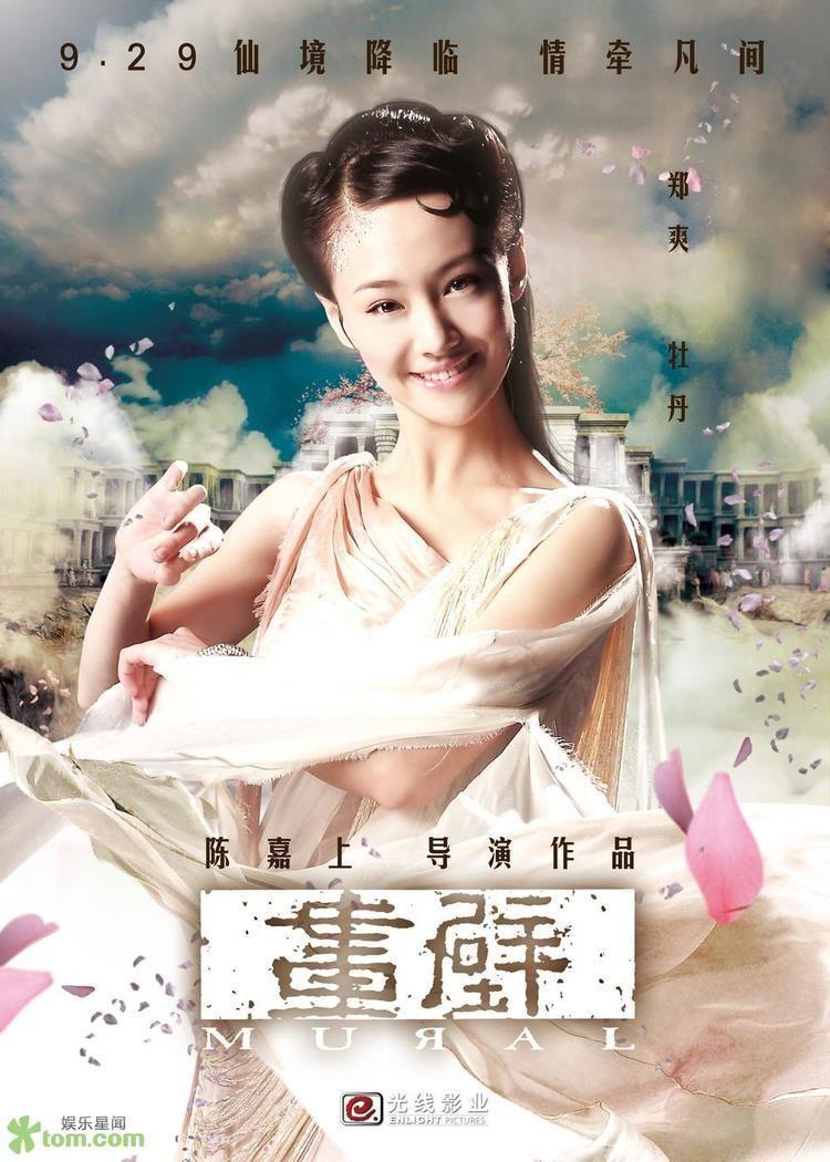 Mural (film) httpstiansongzhoufileswordpresscom2011123
