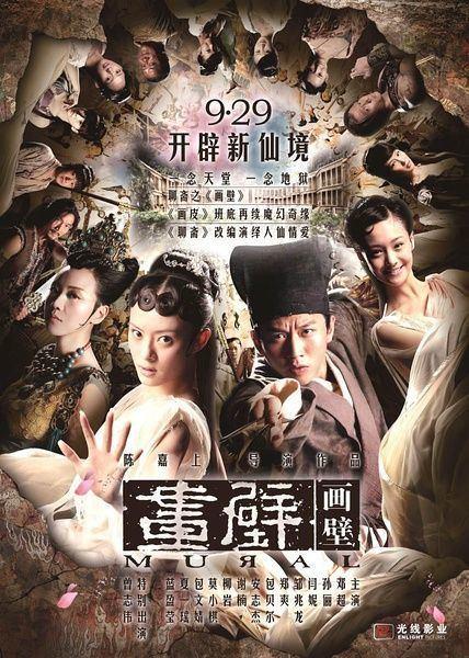 Mural (film) Mural Chinese Movie AsianWiki