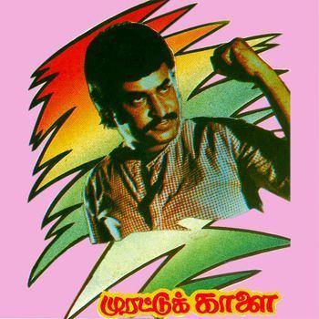 Murattu Kaalai (1980 film) Murattu Kaalai 1980 Ilaiyaraaja Listen to Murattu Kaalai songs