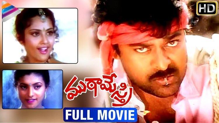 Mutha Mestri Mutamestri Telugu Full Movie wSubtitles Chiranjeevi Meena