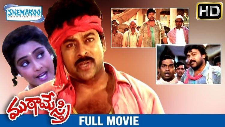 Mutha Mestri Mutamestri Telugu Full Movie HD Chiranjeevi Roja Meena