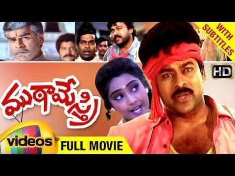 Mutha Mestri Mutamestri Telugu Full Movie Chiranjeevi Meena Roja