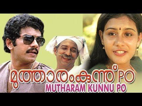 Mutharamkunnu P.O. Mutharamkunnu P O 1985 Malayalam Full Movie Malayalam Movie