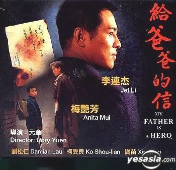 My Father Is a Hero YESASIA My Father Is A Hero VCD Hong Kong Version VCD Anita