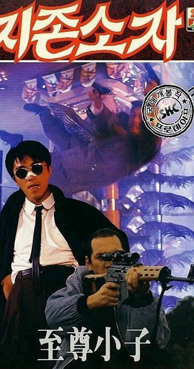 My Hero (1990 film) Yi ben man hua Chuang tian ya 1990 IMDb