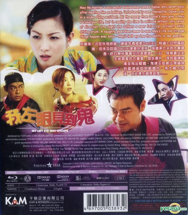 My Left Eye Sees Ghosts YESASIA My Left Eye Sees Ghosts Bluray Hong Kong Version Blu