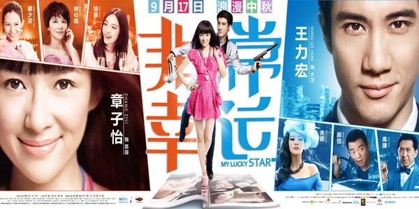 My Lucky Star (2013 film) My Lucky Star 2013 Poster Chinese Movie Database