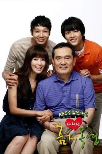 My Precious You My Precious You Korean Drama 2008 HanCinema