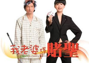 My Wife Is a Gambling Maestro Film My Wife is a Gambling Maestro 2008 Chinese Movie Database
