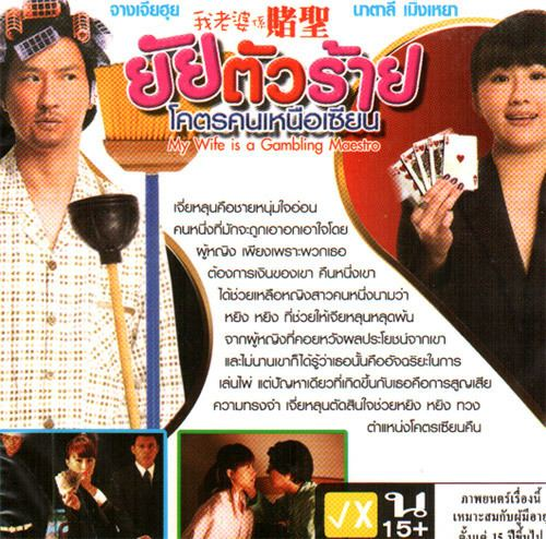 My Wife Is a Gambling Maestro My Wife is a Gambling Maestro VCD eThaiCDcom Online Thai