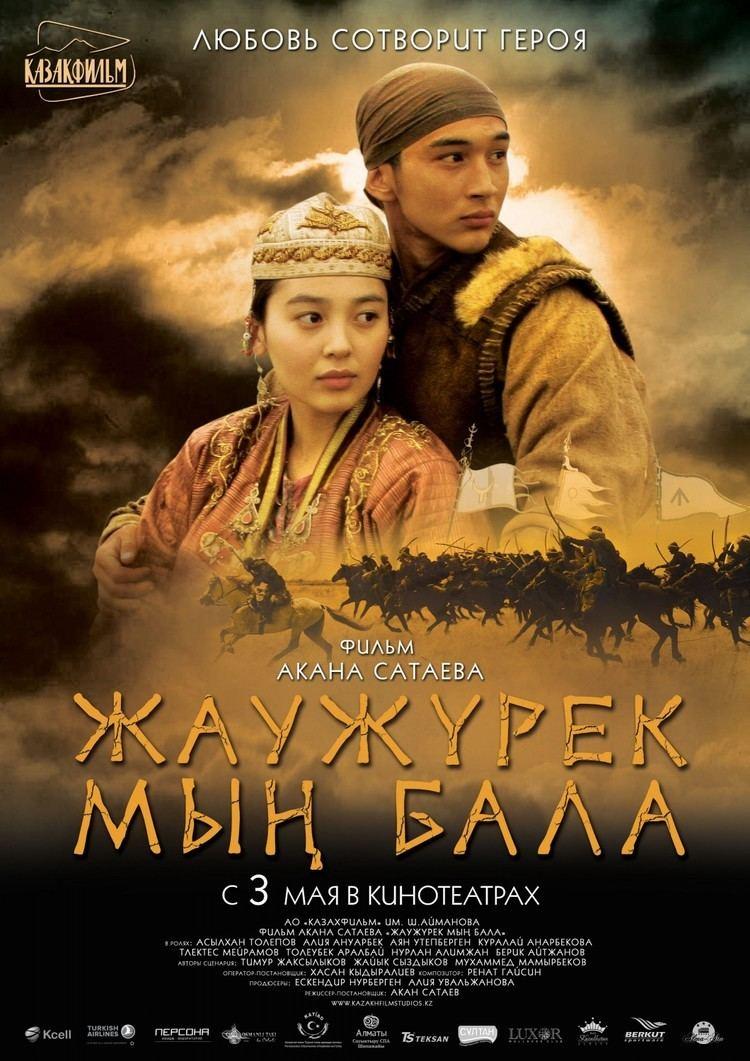 Myn Bala Myn Bala Movie Poster 2 of 2 IMP Awards