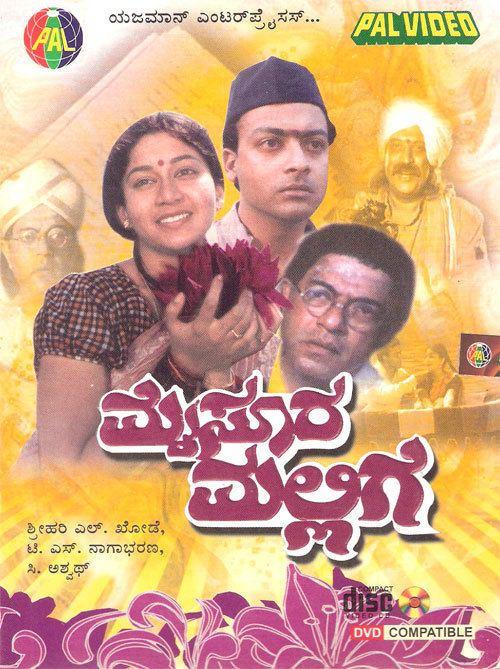 Mysore Mallige (film) wwwkannadastorecomimagesMysoreMalligejpg
