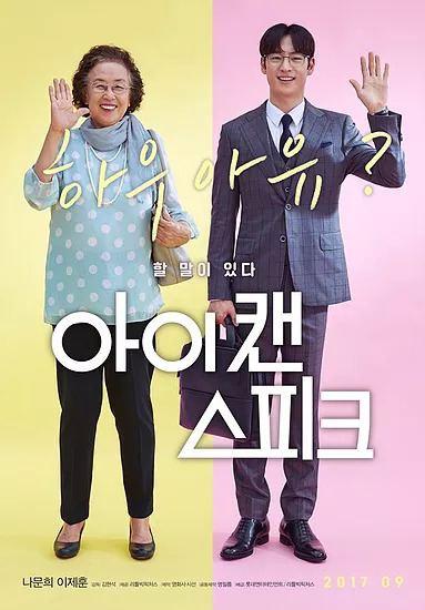 Na Moon-hee Korean Movie I Can Speak starring Lee Jehoon and Na Moonhee