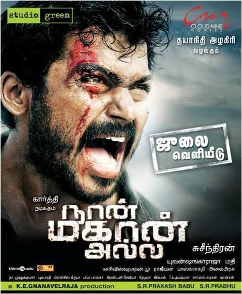 Naan Mahaan Alla (2010 film) Naan Mahaan Alla 2010 HD 720p Tamil Movie Watch Online www