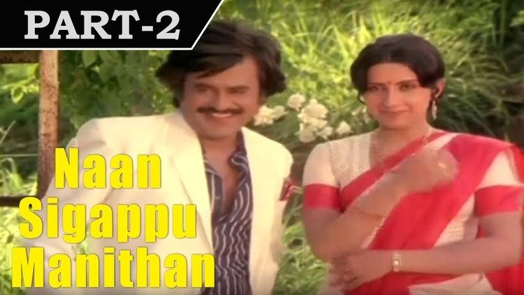 Naan Sigappu Manithan (1985 film) Naan Sigappu Manithan 1985 Tamil Movie in Part 2 14