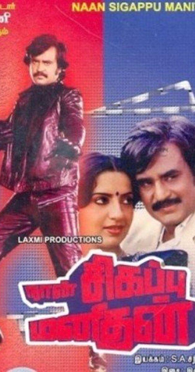 Naan Sigappu Manithan (1985 film) httpsimagesnasslimagesamazoncomimagesMM
