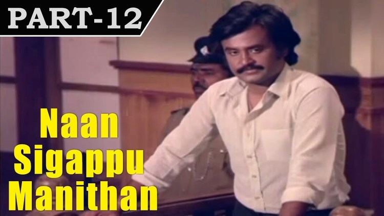 Naan Sigappu Manithan (1985 film) Naan Sigappu Manithan 1985 Tamil Movie in Part 12 14