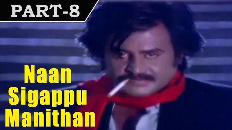Naan Sigappu Manithan (1985 film) Naan Sigappu Manithan 1985 Tamil Movie in Part 8 14