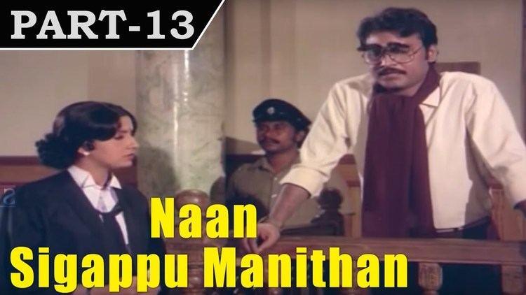 Naan Sigappu Manithan (1985 film) Naan Sigappu Manithan 1985 Tamil Movie in Part 13 14