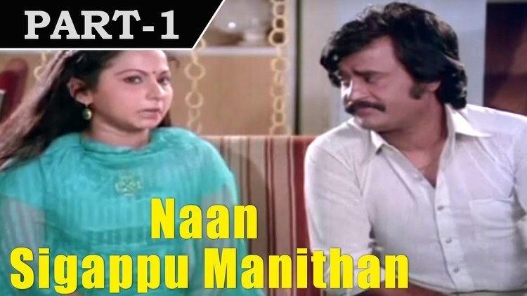 Naan Sigappu Manithan (1985 film) Naan Sigappu Manithan 1985 Tamil Movie in Part 1 14