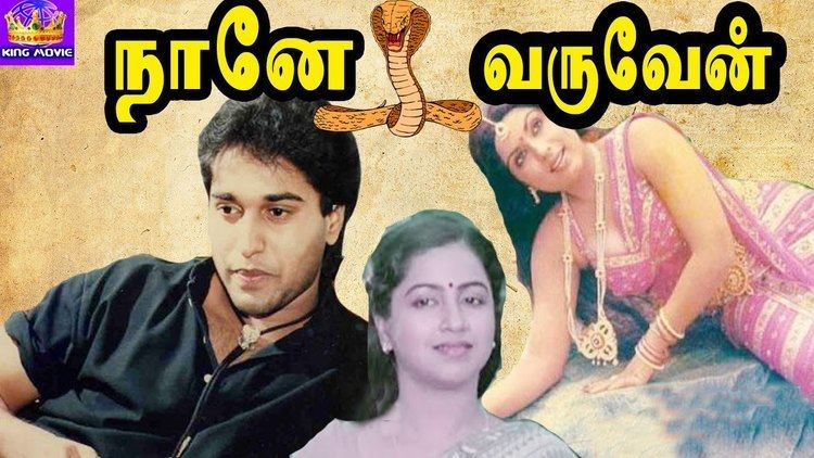 Naane Varuven Naane VaruvenRahmanSripriyaRadhikaMega Hit Tamil H D Thirller