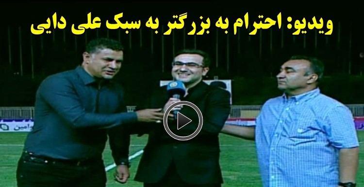 Nader Dastneshan Varzesh video Football Respect Ali Daei and Nader Dastneshan