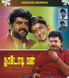 Nadodi Mannan (1995 film) movie poster