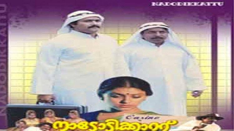 Nadodikkattu Nadodikkattu Malayalam Feature Film Mohanlal Shobana