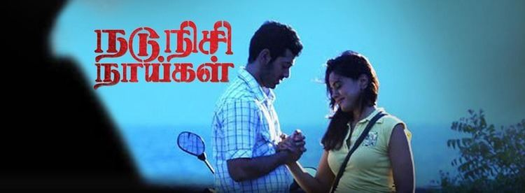 Nadunisi Naaygal Nadunisi Naaygal full movie on hotstarcom