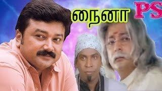 Naina ||நைனா || ஜெயராம்,வடிவேலு,கோவைசரளா,நடித்த முழுநீள நகைசுவை திரைப்படம்  - YouTube