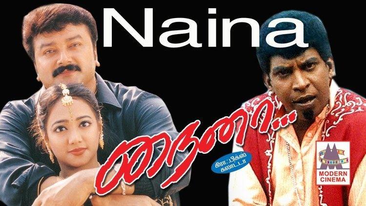 Naina Tamil Movie | Jeyaram | Vadivelu | நைனா ஜெயராம் வடிவேல் நடித்த காமெடி  திரைப்படம் - YouTube