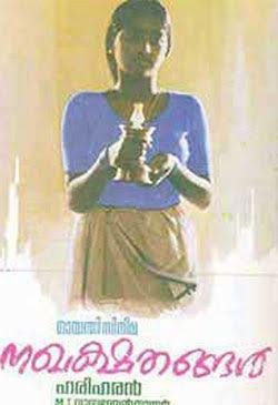 Nakhakshathangal NAKHAKSHATHANGAL malayalaulagam