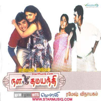 Nala Damayanthi Nala Damayanthi 2003 Tamil Movie High Quality mp3 Songs Listen and