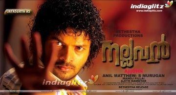Nallavan (2010 film) movie poster