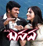 Namma Basava movie poster