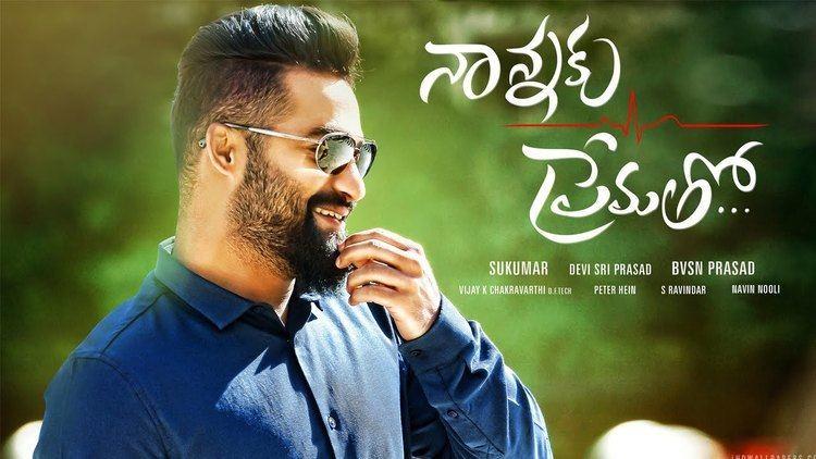 Nannaku Prematho Nannaku Prematho Movie Jr Ntr39s Ashok Telugu Movies 2015 Full Length