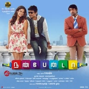 Nannbenda Nannbenda Tamil Songs Lyrics