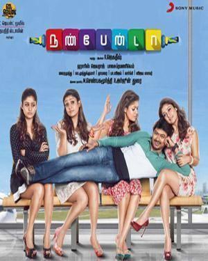 Nannbenda kmhouseindia Nannbenda Tamil Film