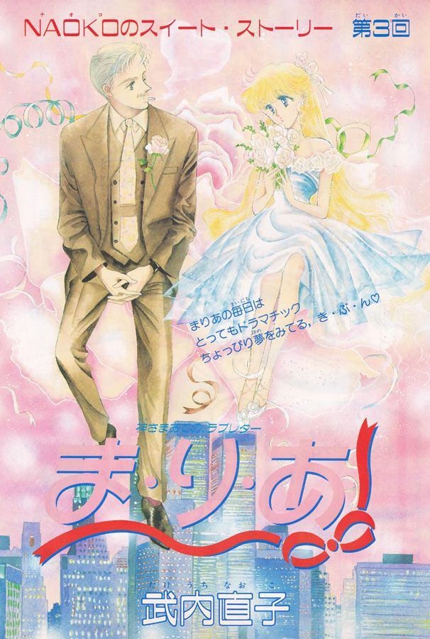 Naoko Takeuchi Art from Maria series by manga artist Sailor Moon creator