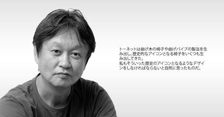 Naoto Fukasawa THONET Naoto Fukasawa